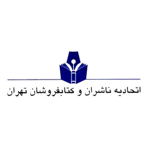 اتحادیه ناشران و کتابفروشان تهران